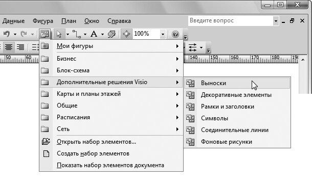 Рис. 5.10. Элементы набора Выноски позволяют дополнить иллюстрацию аккуратно оформленными подписями и комментариями