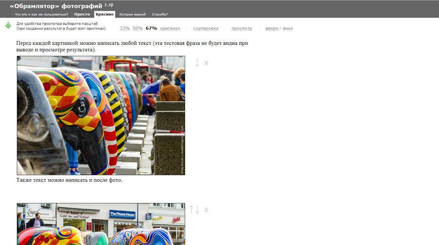 Как быстро и красиво оформить пост в ЖЖ с кучей фотографий