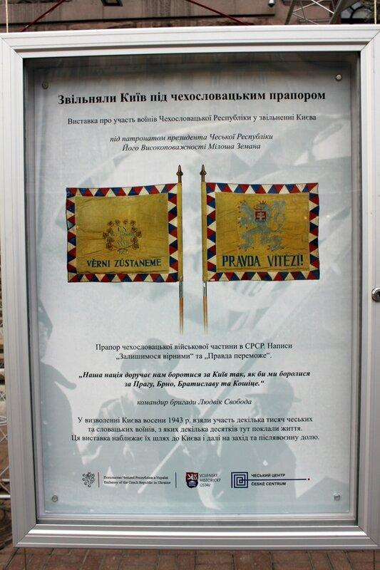 Освобождали Киев под Чехословацким флагом