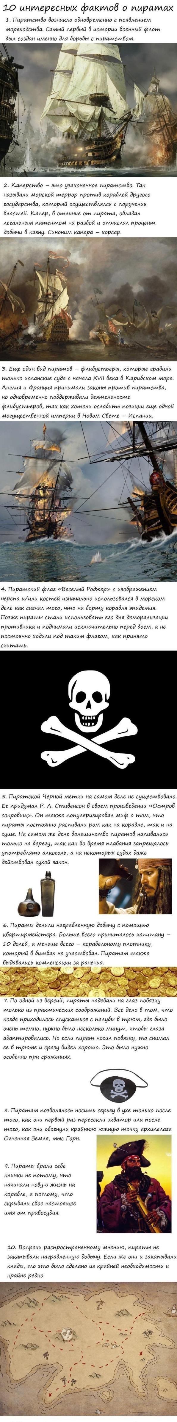 Десятка интересных фактов о пиратах