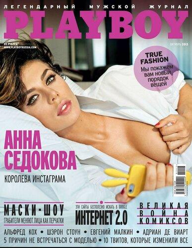 Анна Седокова в журнале Playboy Россия, октябрь 2013