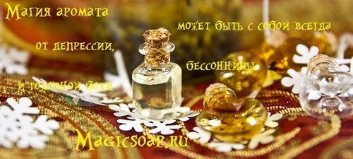 Магия аромата всегда с тобой! - мини-фиалы с аромамаслами :)