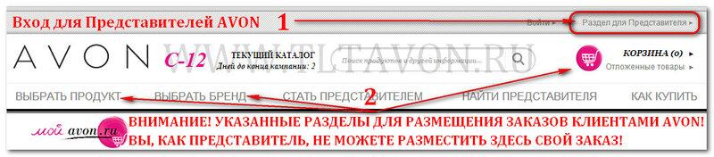 НОВОЕ ЛИЦО AVON САЙТА_1