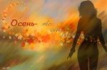 осень-это сны листопада