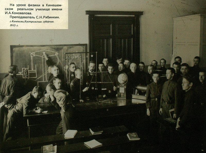 Кинешемское реальное училище. На уроке физики. Преподаватель С.Н.Рябинкин. 1915