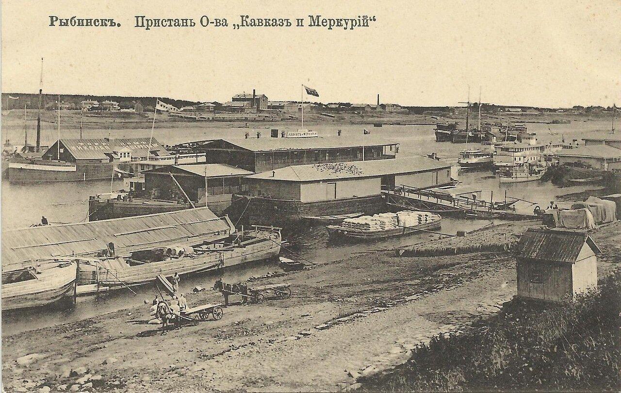 Пристань Общества «Кавказ и Меркурий»