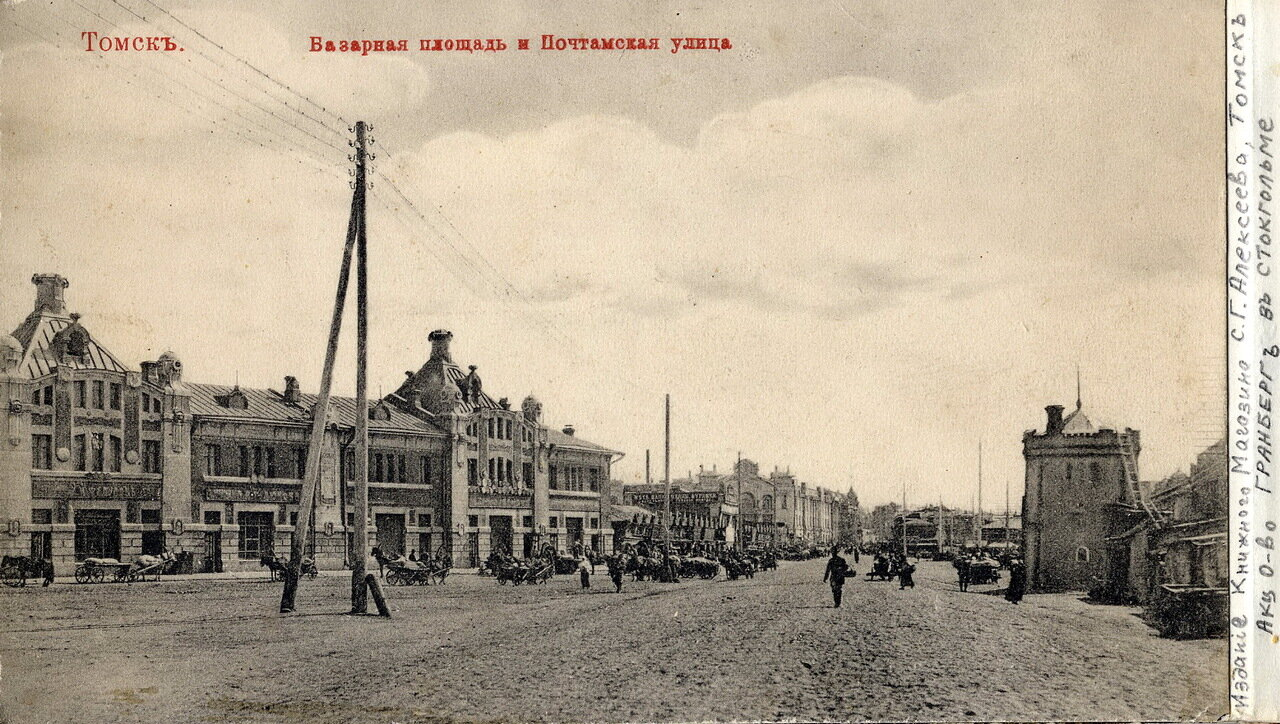 Базарная площадь и Почтамская улица