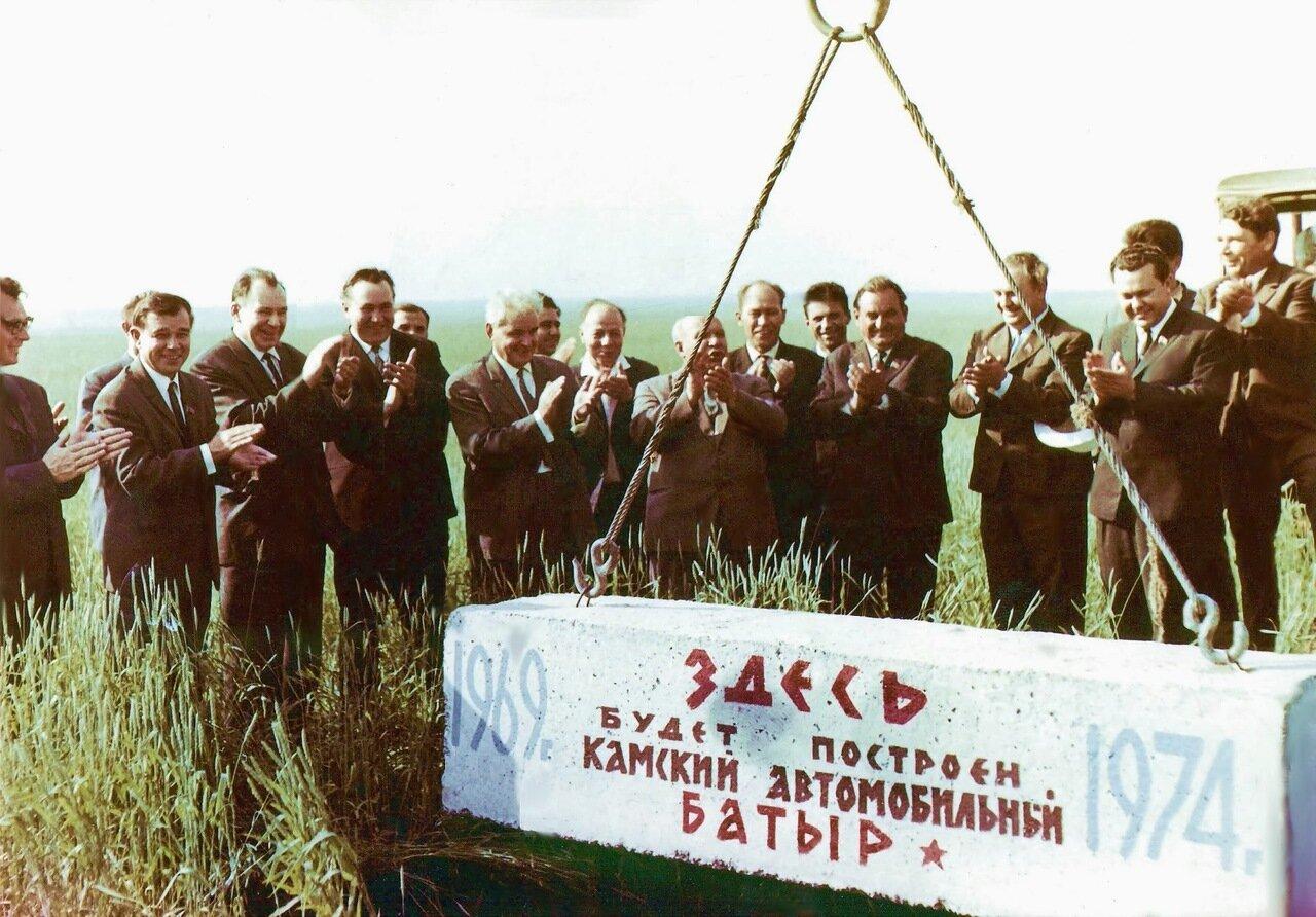 1969. Памятный камень