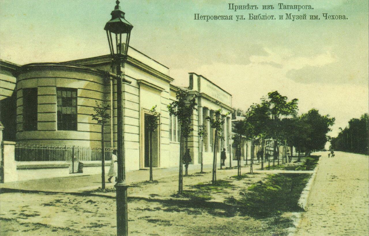 Петровская улица. Библиотека и музей А.П. Чехова
