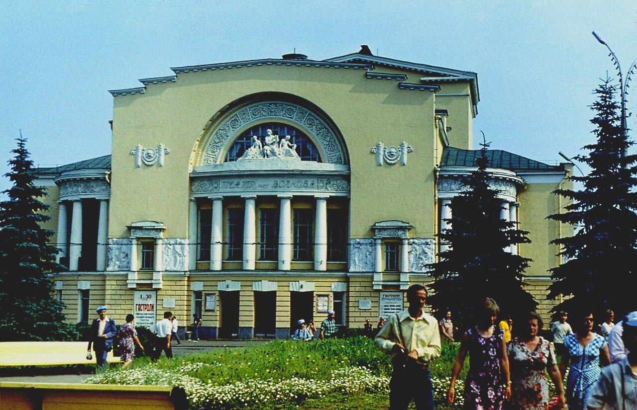9.  Театр  имени Волкова