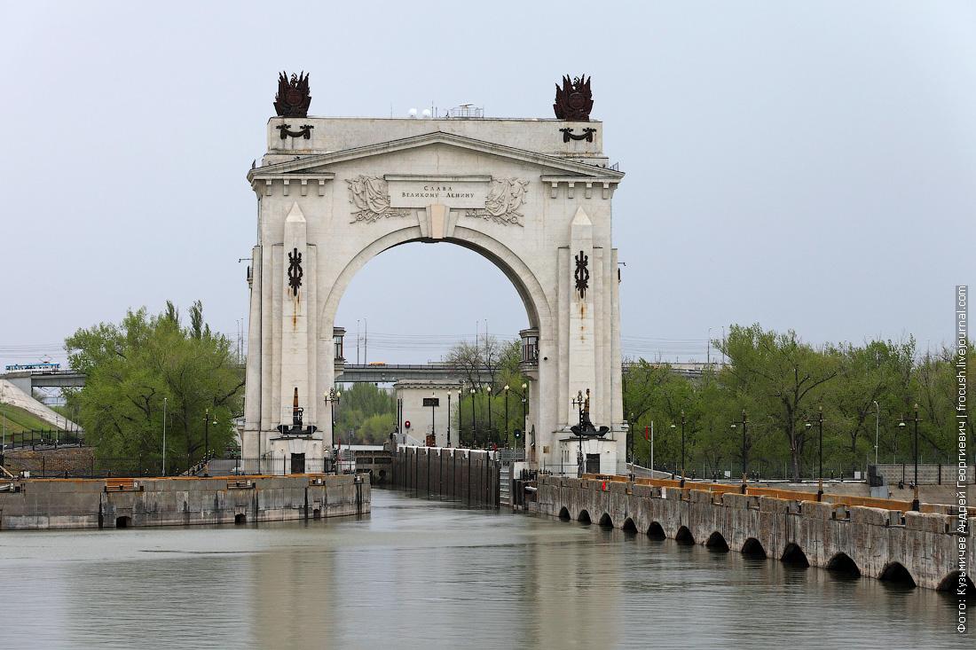 арка шлюза №1 волго-донского канала