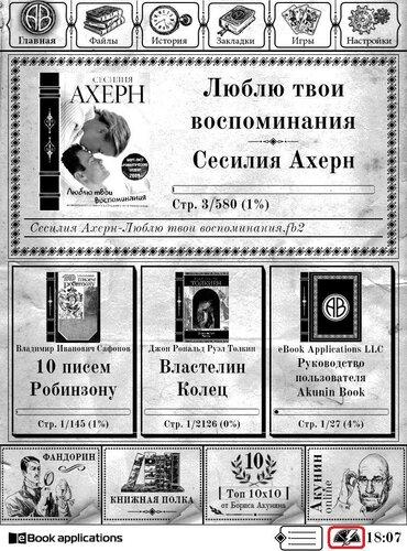 Зарядка книги (иконка в нижнем левом углу)