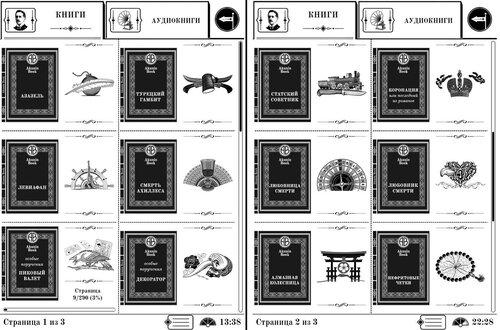 Фандорин-Книги