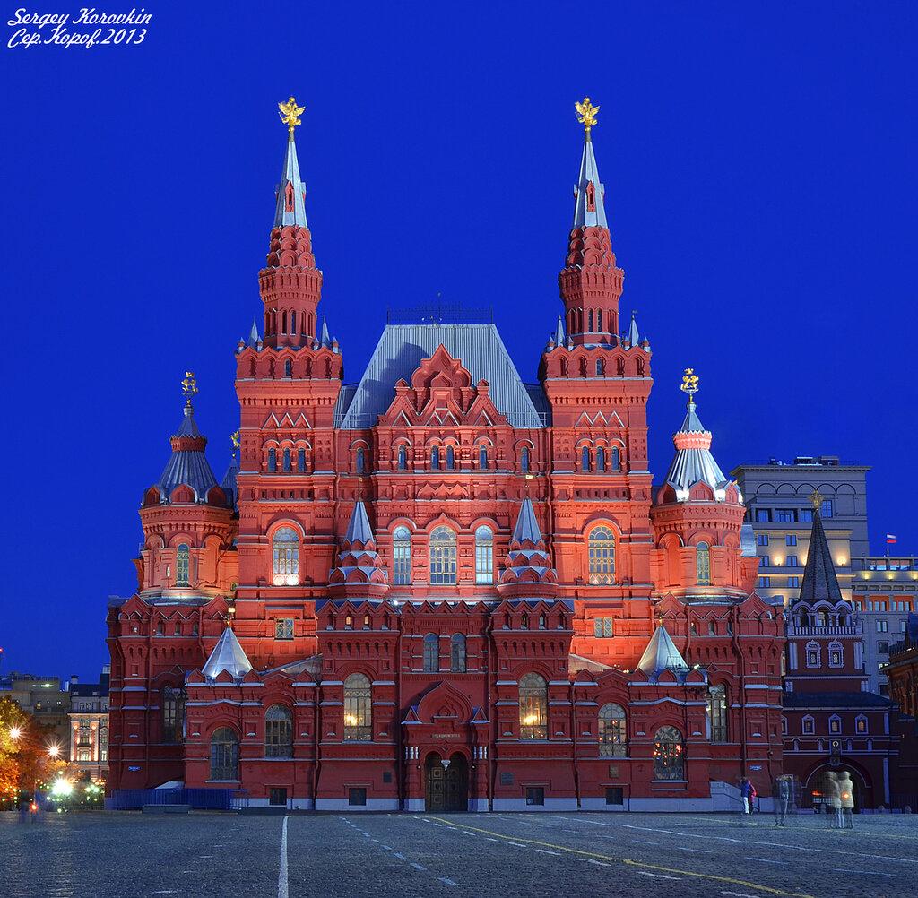 Государственный исторический музей №1