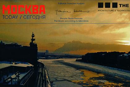Итальянский журнал решил посвятить свой номер архитектуре Москвы