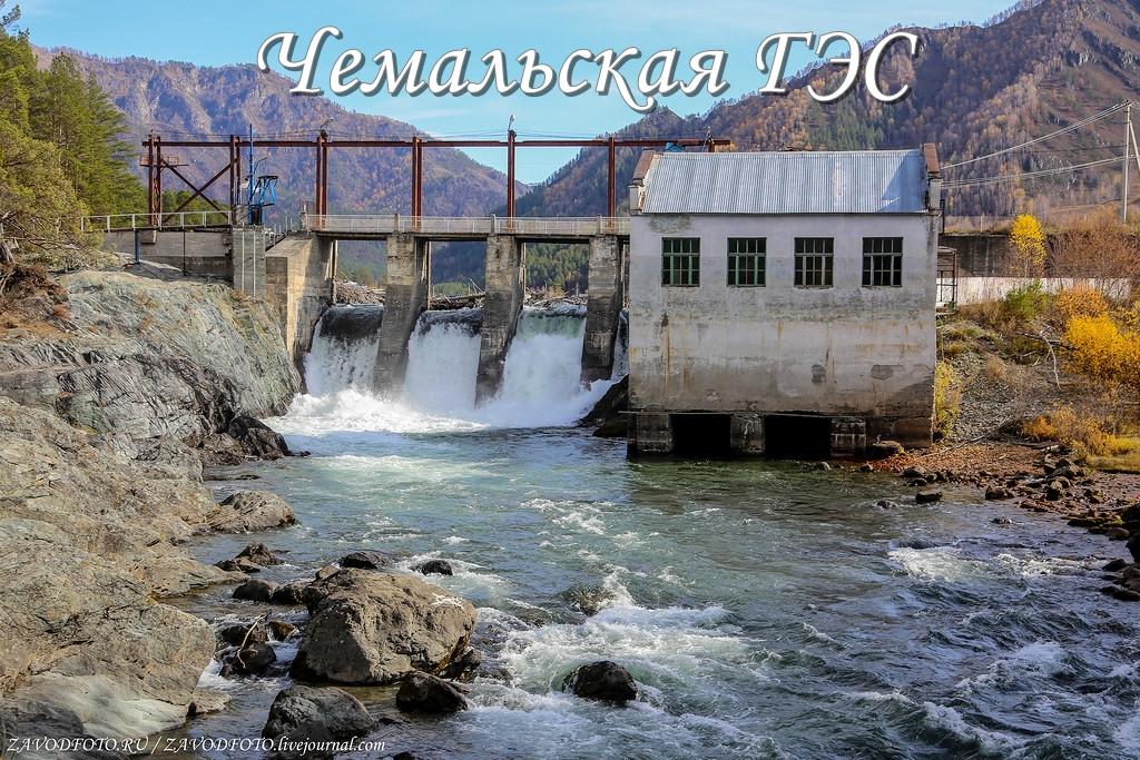 Чемальская ГЭС.jpg