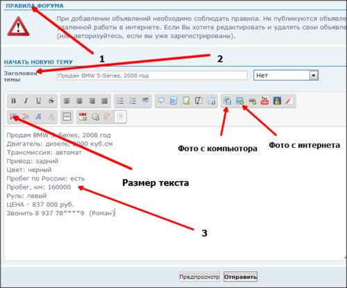 Как создать объявление в (картинках) 0_c4ef4_756c32ec_L