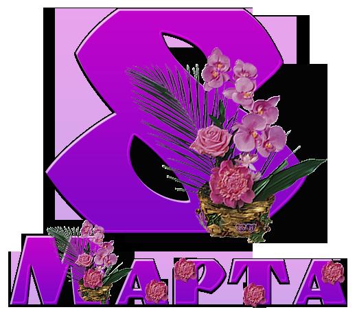 Надпись 8 марта украшена красивыми цветами