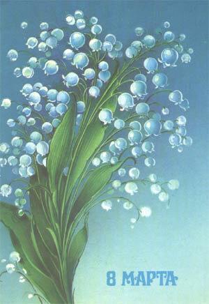 8 Марта. Ландыши открытка поздравление картинка