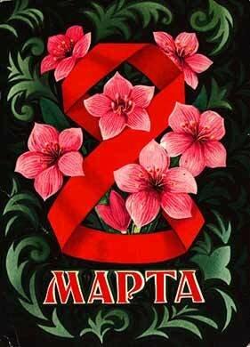 8 Марта. Розовые цветы открытка поздравление картинка