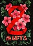 8 Марта. Розовые цветы открытки фото рисунки картинки поздравления