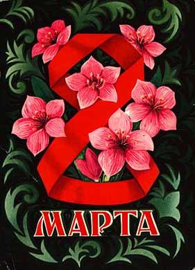 8 Марта. Розовые цветы