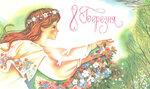 Открытка к 8 Марта. Девушка и цветы открытки фото рисунки картинки поздравления