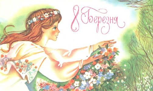Открытка к 8 Марта. Девушка и цветы