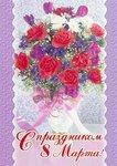 Открытка с цветами к празднику 8 Марта открытки фото рисунки картинки поздравления