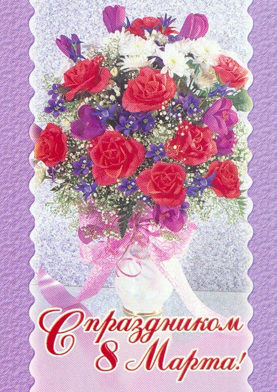 Открытка с цветами к празднику 8 Марта