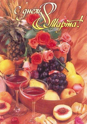 С днем 8 Марта! Фрукты, цветы, вино открытка поздравление картинка