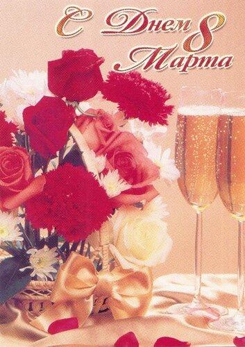 С Днем 8 Марта! Цветы и фужеры с шампанским открытка поздравление картинка