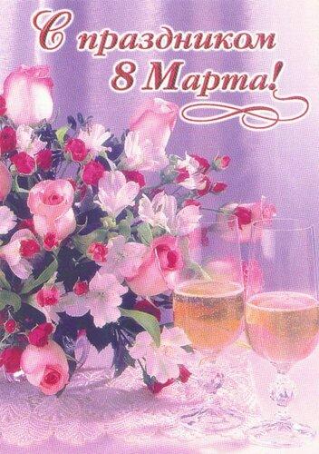 С праздником 8 Марта!  Цветы, шампанское. Открытка открытка поздравление картинка