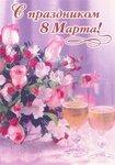 С праздником 8 Марта!  Цветы, шампанское. Открытка открытки фото рисунки картинки поздравления