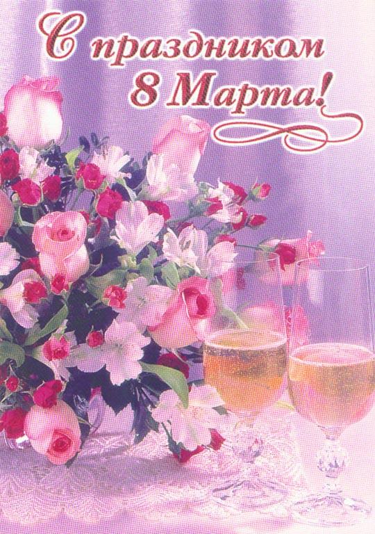 С праздником 8 Марта!  Цветы, шампанское. Открытка