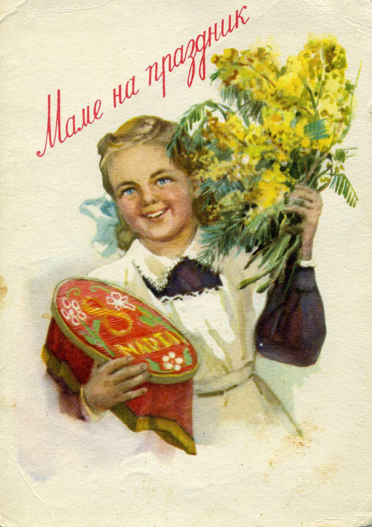 Вам открытка: 1960г фото картинка поздравление скачать