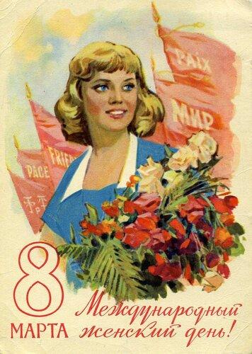 1960г открытка поздравление картинка