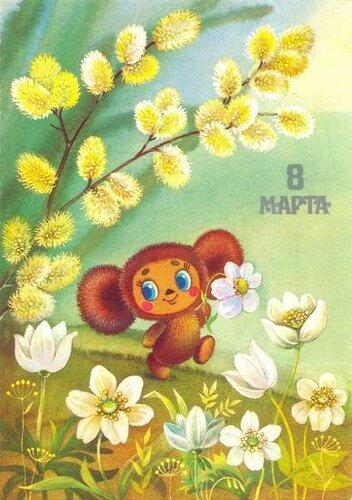 8 Марта! Чебурашка открытка поздравление картинка