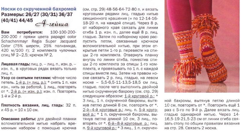 Вязание детского носка на 2 спицах 27
