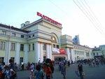 Ж.д. вокзал станции Екатеринбург.
