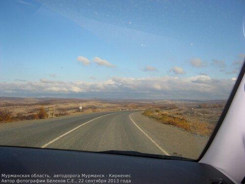 трасса, Мурманск