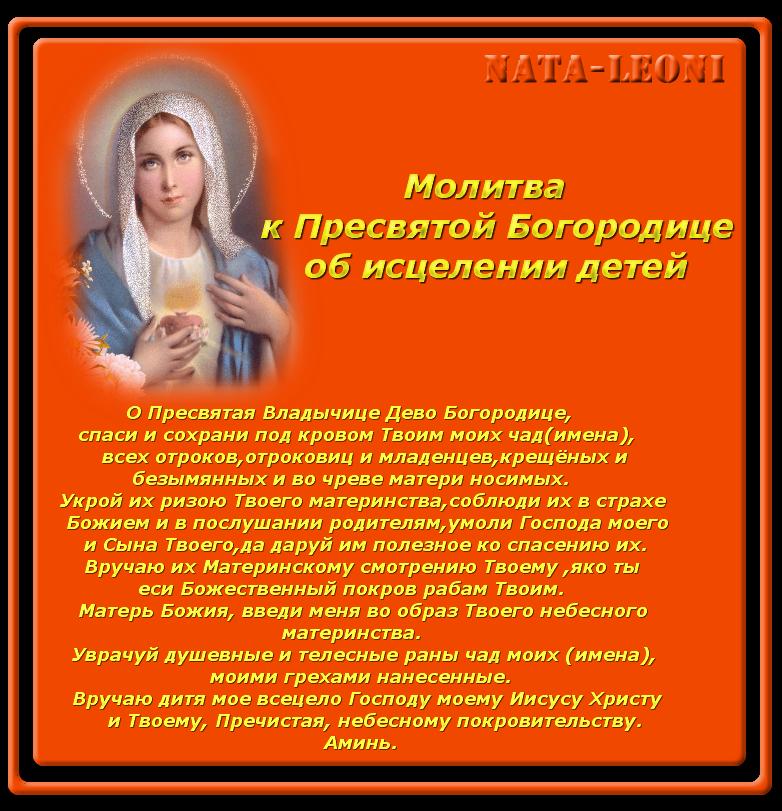 Молитвы божьей матери об исцелении
