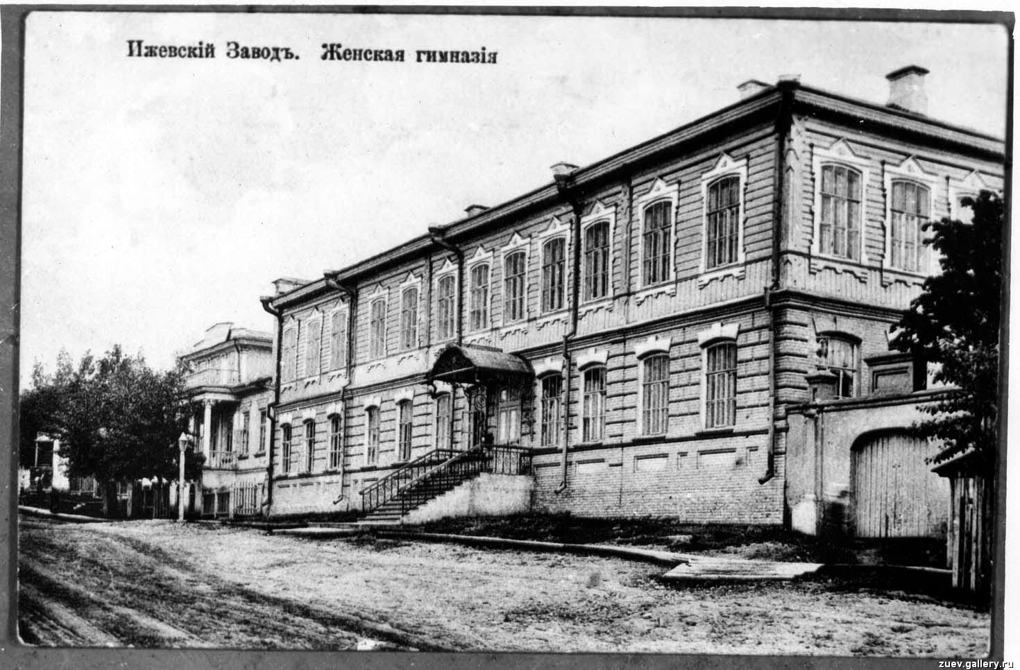 Женская гимназия