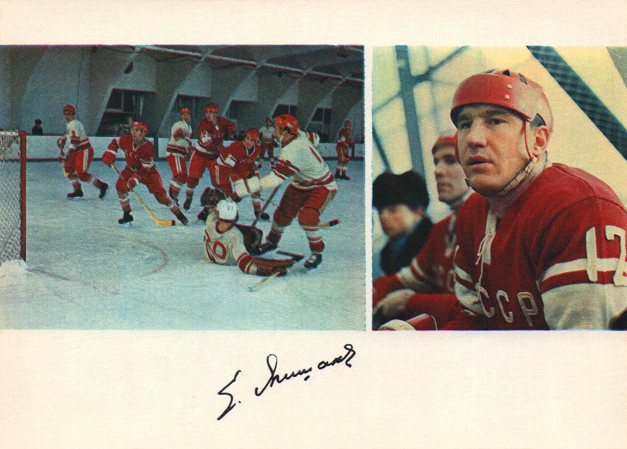 Фамилии советских спортсменов 13 фотография