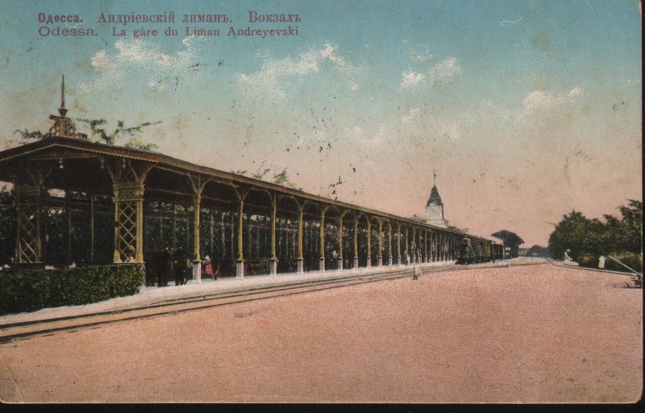 Андреевский лиман. Вокзал