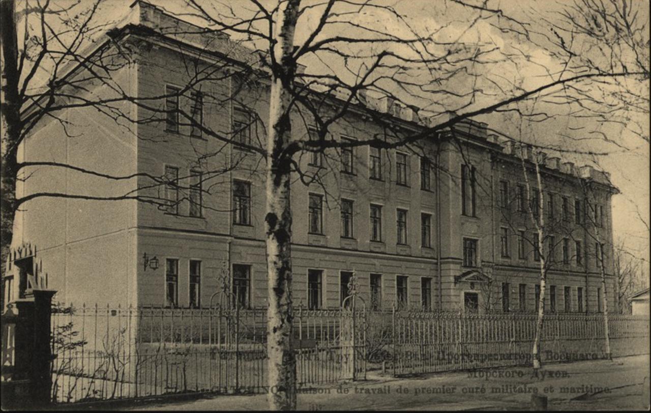 Дом трудолюбия Ведомства протопресвитера военного и морского духовенства