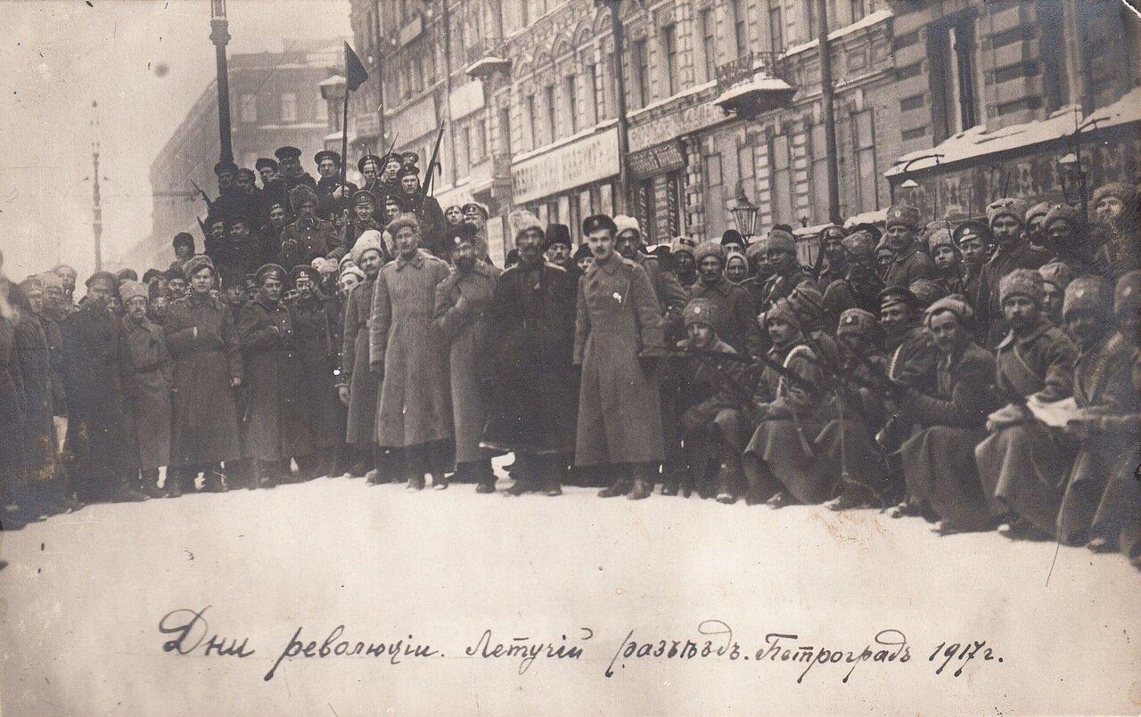 1917. Дни революции. Летучий разъезд