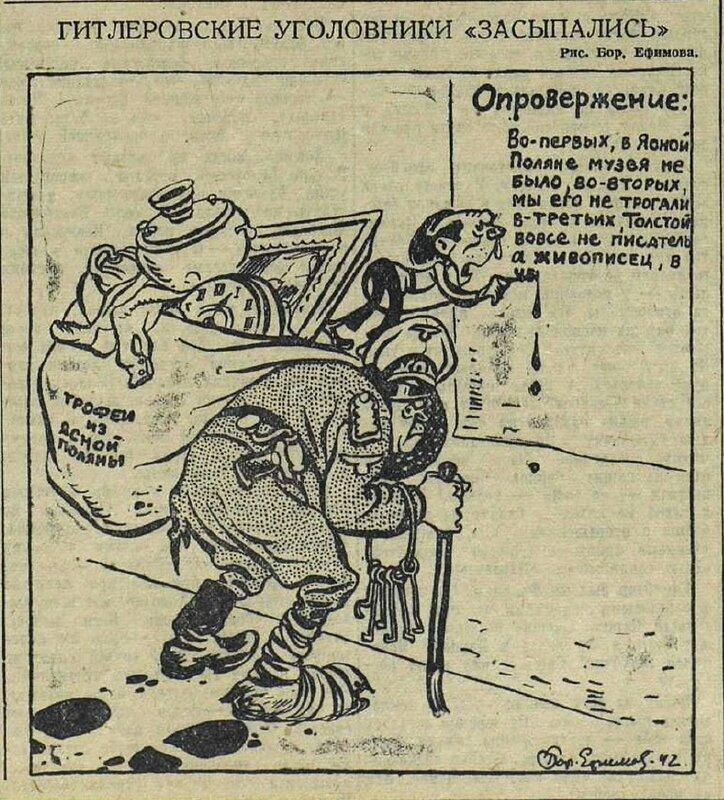 фашизм и культура, идеология фашизма, фашистские варвары, Лев Толстой