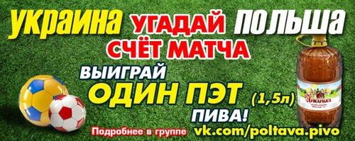 Мини-конкурс «Угадай счёт матча Украина — Польша»