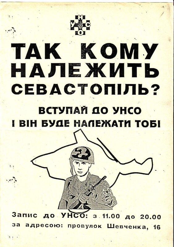 Нелегитимная власть Крыма приняла декларацию о независимости республики - Цензор.НЕТ 9690
